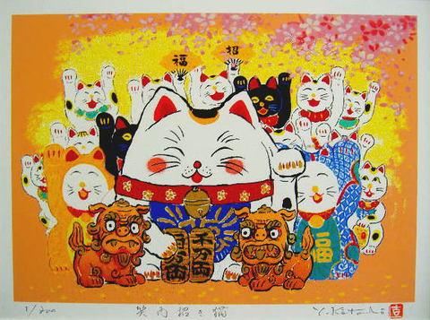 開運版画YZ30 笑門招き猫吉岡浩太郎