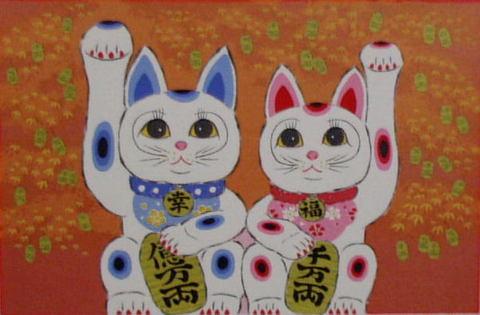 風水開運版画SD4 幸運来福・招き猫吉岡浩太郎