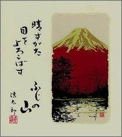 色紙2赤ふじ・吉岡浩太郎