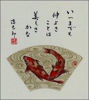 色紙5鯉・吉岡浩太郎
