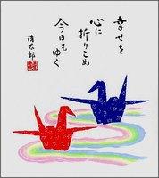 色紙7折鶴・吉岡浩太郎