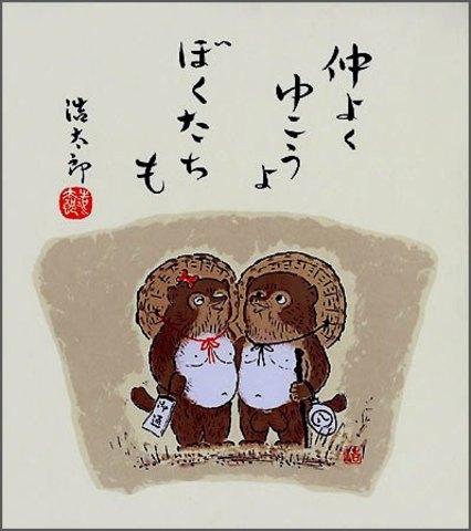 色紙8狸・吉岡浩太郎