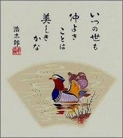 色紙9おしどり・吉岡浩太郎