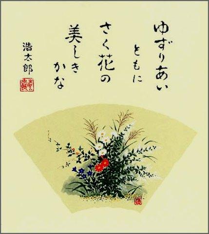 色紙10野辺の花・秋・吉岡浩太郎