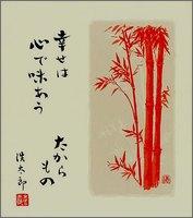 色紙11朱竹・吉岡浩太郎