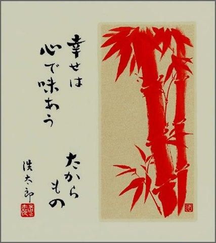 色紙12朱竹・吉岡浩太郎
