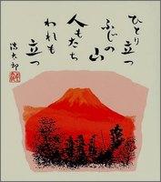 色紙14赤ふじ・吉岡浩太郎