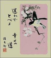 色紙15まよわず飛べ(ぼけの花)・春・吉岡浩太郎