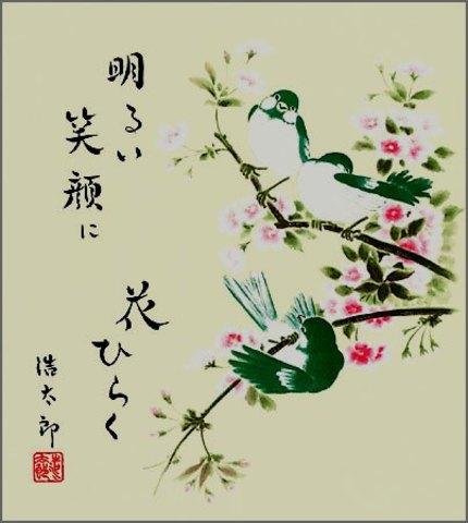 色紙16花鳥(桜)春・吉岡浩太郎