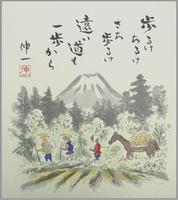 色紙17歩け・吉岡浩太郎
