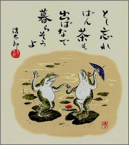 色紙18かえる・吉岡浩太郎