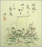 色紙20七福神・吉岡浩太郎