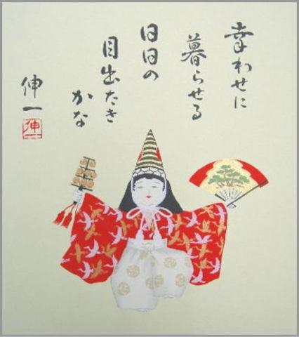 色紙24三番叟・吉岡浩太郎