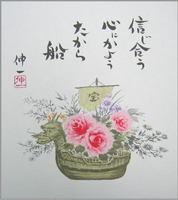 色紙25宝船(牡丹)夏・吉岡浩太郎