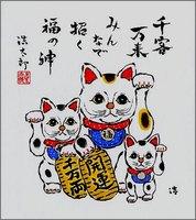 色紙26招き猫・吉岡浩太郎