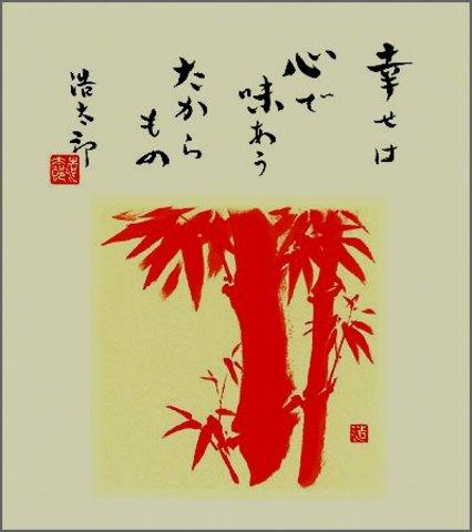 色紙27朱竹・吉岡浩太郎