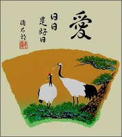 色紙29松上の鶴・吉岡浩太郎