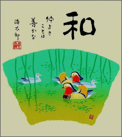 色紙32和・吉岡浩太郎