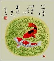 色紙34鯉・吉岡浩太郎