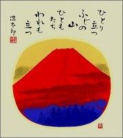色紙35赤ふじ・吉岡浩太郎