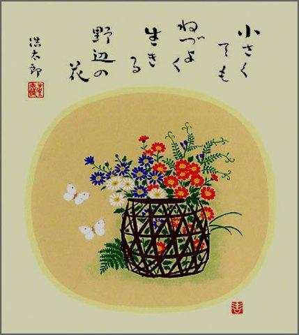 色紙36野辺の花・春・吉岡浩太郎