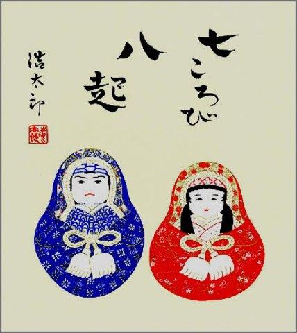 色紙37だるま・吉岡浩太郎