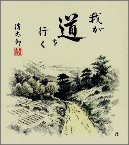 色紙38道・吉岡浩太郎
