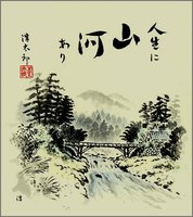 色紙40山河・吉岡浩太郎