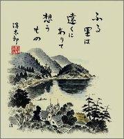 色紙41ふる里・吉岡浩太郎