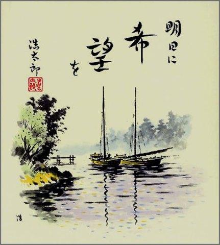 色紙42希望・吉岡浩太郎