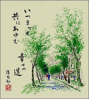 色紙43並木・吉岡浩太郎