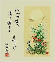 色紙47おぼろ月夜・秋・吉岡浩太郎