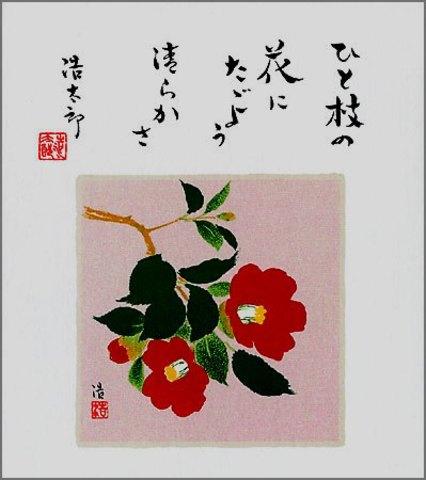 色紙50椿(赤)・冬・吉岡浩太郎