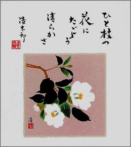 色紙51椿(白)・冬・吉岡浩太郎