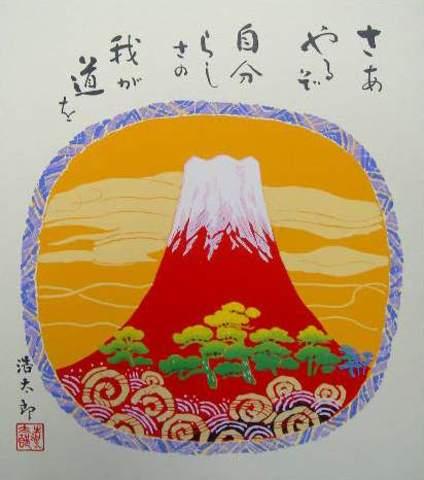 色紙56赤富士・吉岡浩太郎