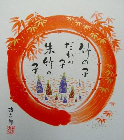 色紙58竹の子・吉岡浩太郎
