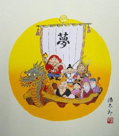 色紙81七福宝船・吉岡浩太郎