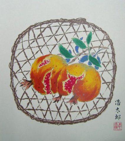 色紙82石榴・吉岡浩太郎