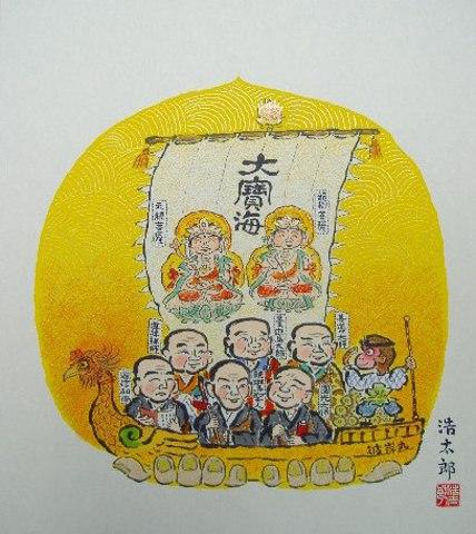 色紙75大寶海・吉岡浩太郎