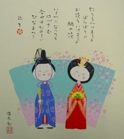 色紙13雛・吉岡浩太郎