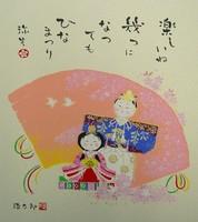 色紙14雛・吉岡浩太郎