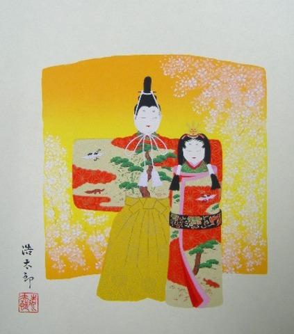 色紙17雛・吉岡浩太郎
