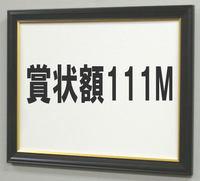 賞状額111M 四市(額縁内サイズ545X394ミリ)