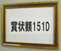 賞状額151D 勲記(額縁内サイズ597X424ミリ)