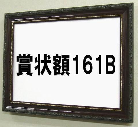 賞状額161B 八二(額縁内サイズ394X273ミリ)