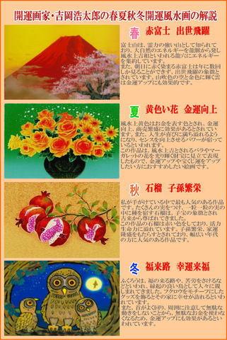 吉岡浩太郎版画・開運風水四季セット