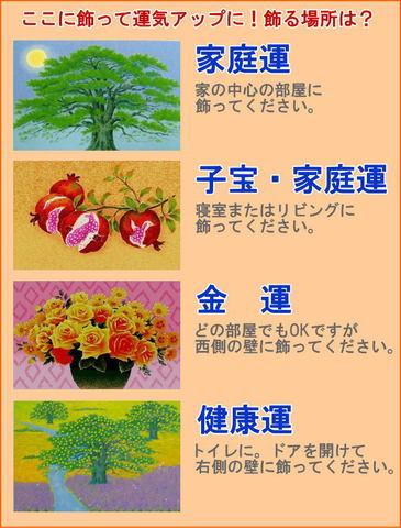 吉岡浩太郎版画・お部屋まるごと風水セット