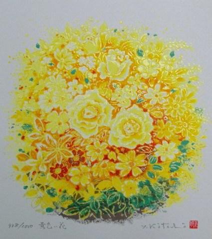 風水版画 SSF1 金運 黄色い花吉岡浩太郎