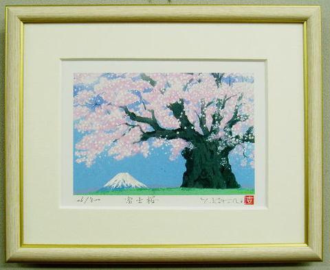 風水開運ミニ版画DP99 富士桜吉岡浩太郎