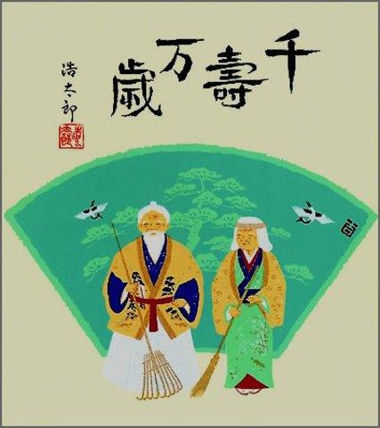 色紙28高砂・吉岡浩太郎